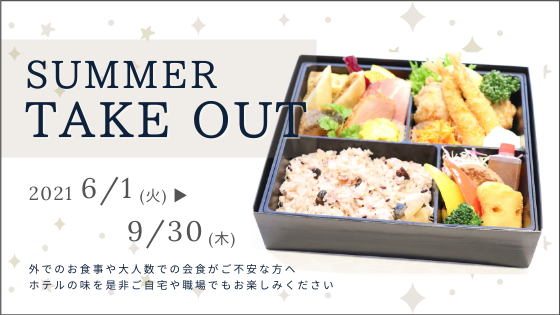SUMMER TAKE OUT - 持帰り用弁当 -