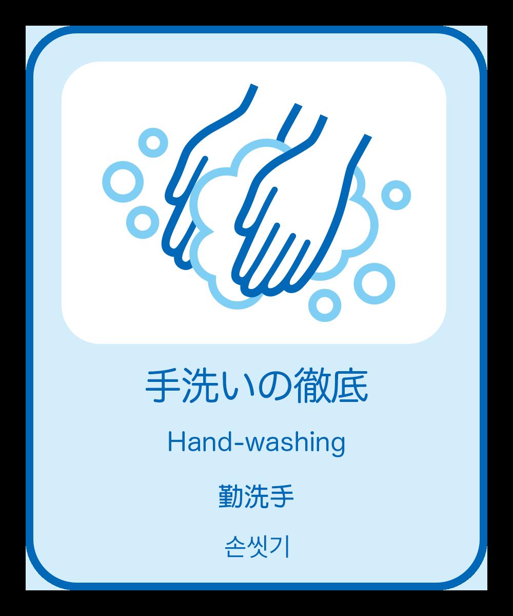 手洗いの徹底