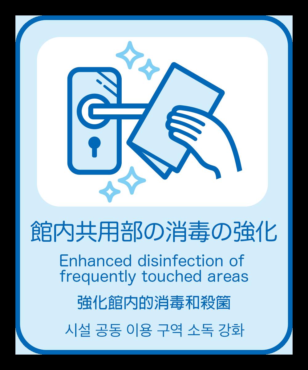 館内共有部の消毒の強化