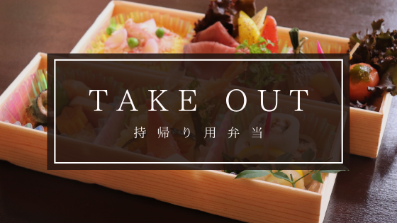 TAKE OUT - 持帰り用弁当 -