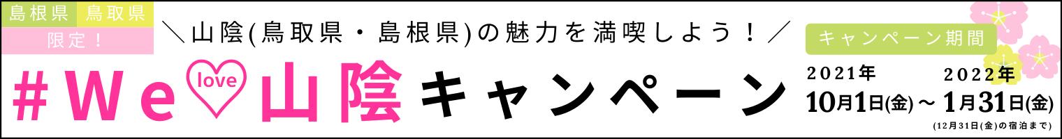 #We♥山陰キャンペーン